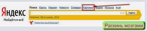 Четвертый способ - в Яндекс