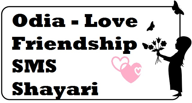 Odia  Love Friendship  SMS  Shayari
