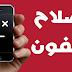 اصلاح اخطر مشاكل الايفون بدون أن تفقد ملفاتك (مشكلة الشاشة السوداء و البيضاء، مشكلة شعار آبل و الآيتيونز)