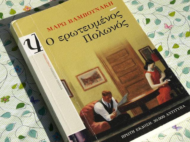 Ο ερωτευμένος Πολωνός της Μάρως Βαμβουνάκη, εκδόσεις Ψυχογιός