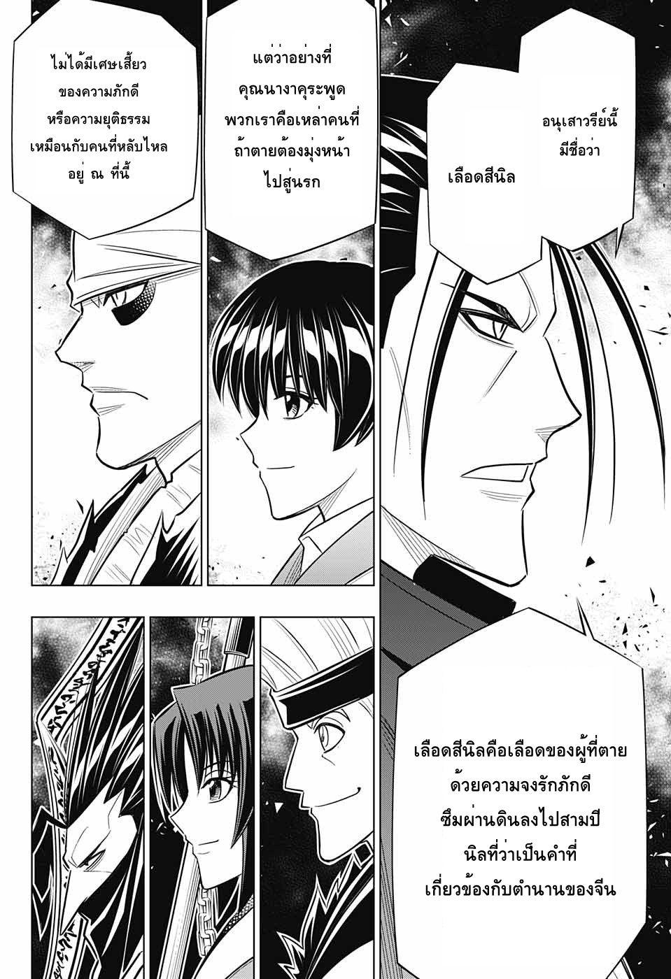 อ่านการ์ตูน Rurouni Kenshin: Hokkaido Arc ตอนที่ 14 หน้าที่ 24