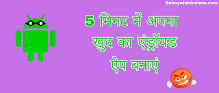 5-minute-me-apna-khud-ka-app-kaise-bnaye