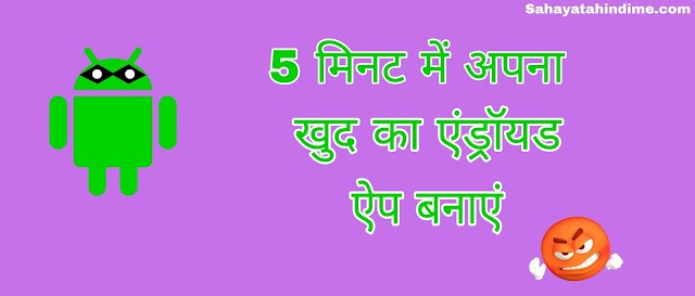5 Minutes Me Apna Khud Ka App Kaise Bnaye