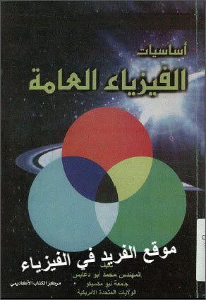 كتاب اساسيات المنظومة الكهربائية