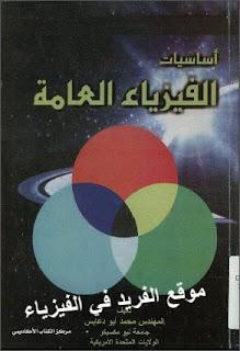 كتاب اساسيات الفيزياء النووية pdf