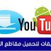 3 تطبيقات لتحميل مقاطع الفيديو للاندرويد