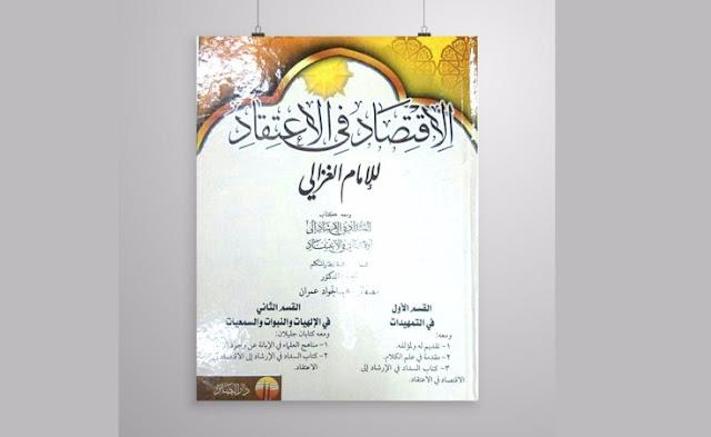 Membaca Batas Kekufuran dan Keimanan dalam 'Al-Iqthisad fi Al-I'tiqad' Karya Imam Al-Ghazali