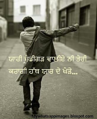 Yaari chandigarh waliye ni teri Punjabi Wording Photos For Whatsapp