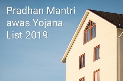 Pradhan Mantri awas Yojana List, Download Pradhan Mantri awas Yojana List, प्रधानमंत्री आवास योजना नई लिस्ट, प्रधानमंत्री आवास योजना लिस्ट 2019,