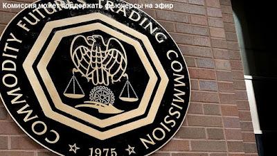 Комиссия может поддержать фьючерсы на эфир