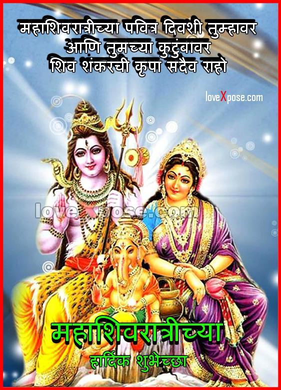 Maha Shivratri Marathi whatsapp