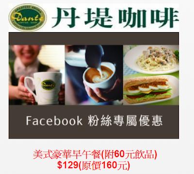 【丹堤咖啡】折價券/優惠券/coupon 3/1更新