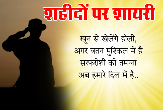 shahid jawan shayari in hindi