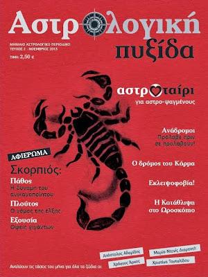 """""""Αστρολογική Πυξίδα"""" Νοεμβρίου – το εξαιρετικό δεύτερο τεύχος!"""