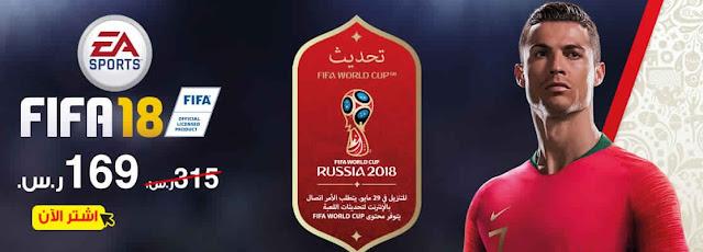 سعر لعبة فيفا FIFA 2018 للبلايستيشن والاكس بوكس فى مكتبة جرير