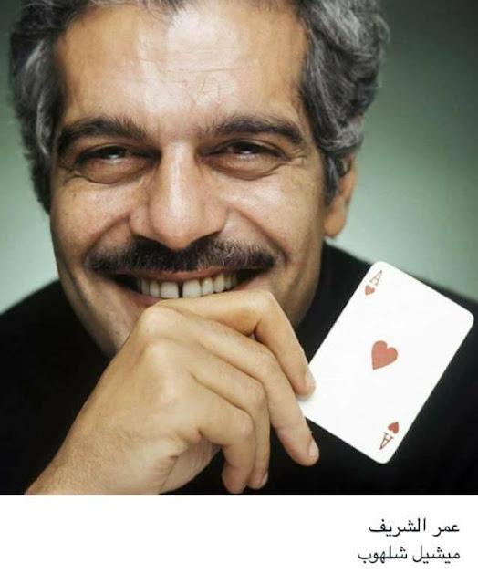 الاسم الحقيقى لـ عمر الشريف هو ميشيل شلهوب