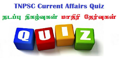 TNPSC Current Affairs Quiz 237, February 2018 (Tamil)