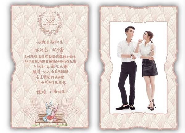 Michelle Chen and Chen Xiao wedding invitation