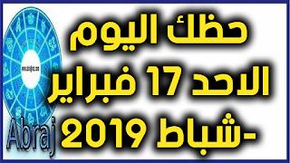 حظك اليوم الاحد 17 فبراير-شباط 2019