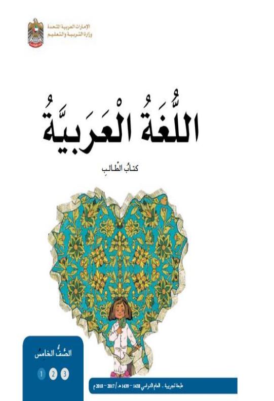 تحميل كتاب الكويت وجاراتها الجزء الاول