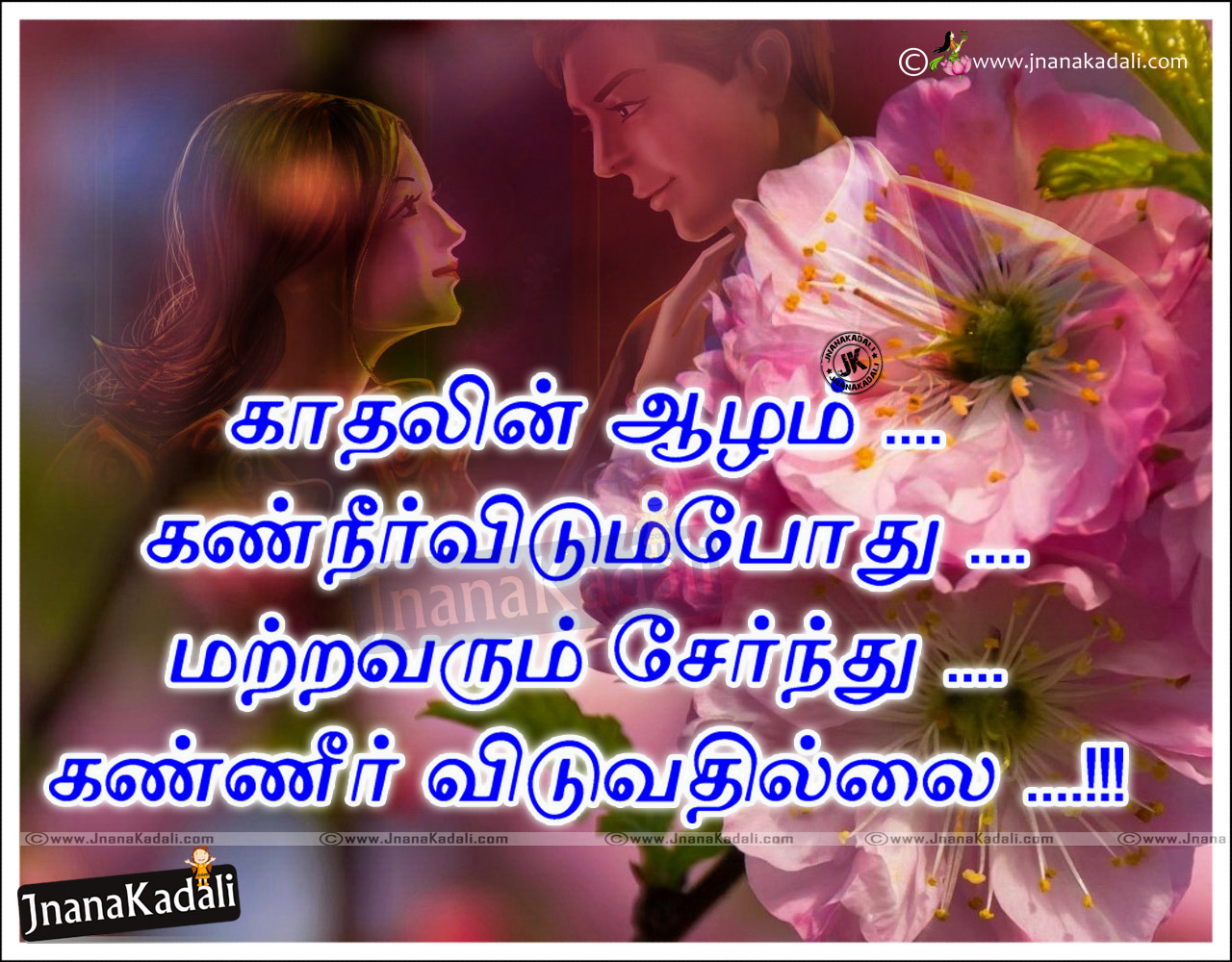 New Tamil Kadhal Kavithai Cute Love Sayings With Pictures Jnana