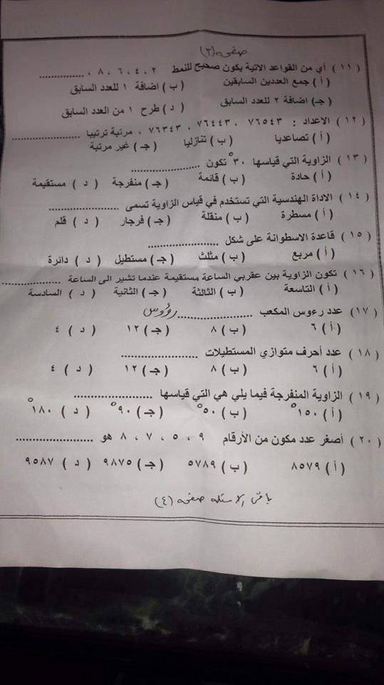 اقوى امتحانات اللغة العربية واللغة الانجليزية والرياضيات والدين للصف الثالث الابتدائي نصف العام 2018 6