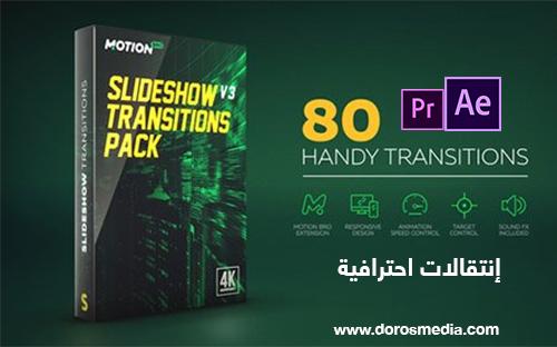 انتقالات افترافكت انتقالات احترافية جديدة مميزة للافترافكت Handy Transitions