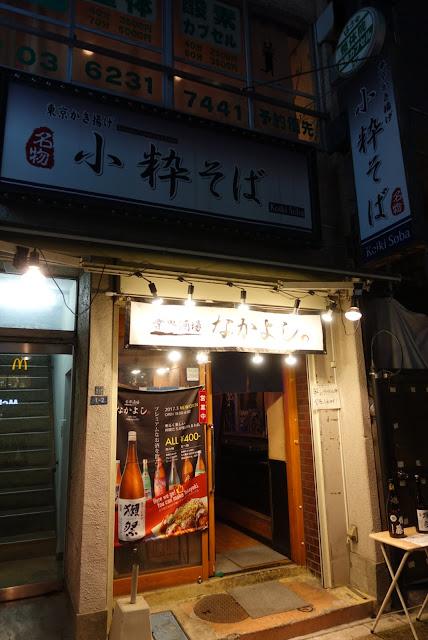 【セルフで『ころころ焼き』】業界酒場 なかよし。(上野)