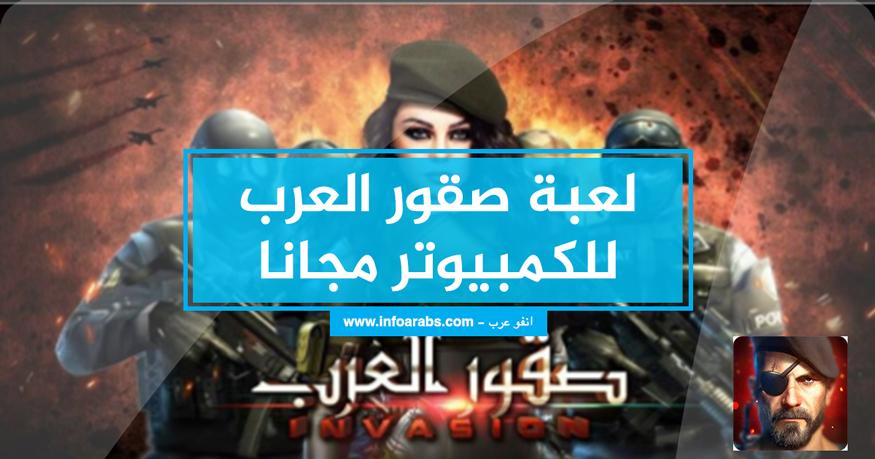 تحميل لعبة صقور العرب 2018 للكمبيوتر