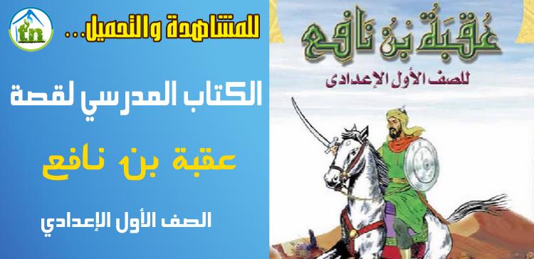 كتاب قصة عقبة بن نافع للصف الأول الإعدادى الترم الأول والثاني 2020