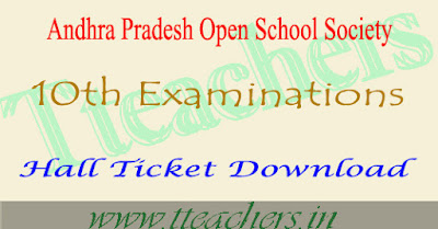 AP open school 10th class hall tickets 2018 aposs ssc exams