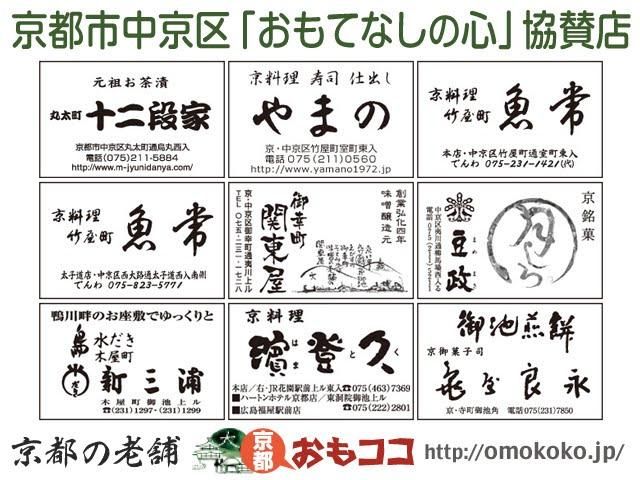 京都市中京区「おもてなしの心」協賛店様のご紹介1/3