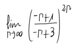 36. Límite de una sucesión (número e) 13