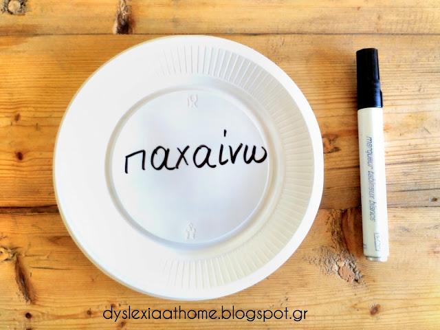 πιάτο, ορθογραφία, δυσλεξία