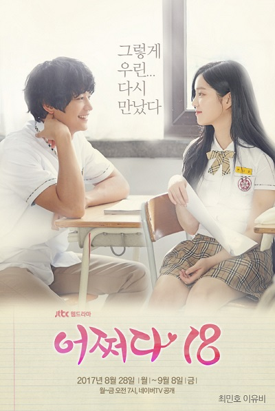 Web Drama Korea Somehow 18 Subtitle Indonesia  [Episode 1 - 10 : Complete]