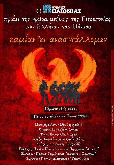 """""""Καμίαν 'κι ανασπάλλομεν"""" - Ο Δήμος Παιονίας τιμά τα θύματα της Γενοκτονίας"""