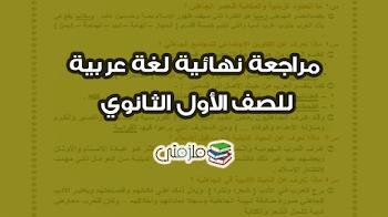 مراجعة نهائية لغة عربية للصف الأول الثانوي 2018