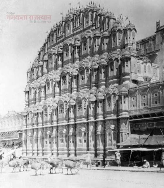कैमरे ने वो देखा जो किसी ने नहीं देखा, Hawa Mahal Jaipur1927