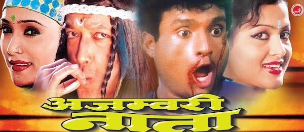 Hamro Maya Ajambari Nata Nepali Movie MP3 Song Download