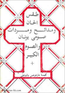 كتاب طقس الحان و مدائح و مردات صومي يونان و الصوم الكبير