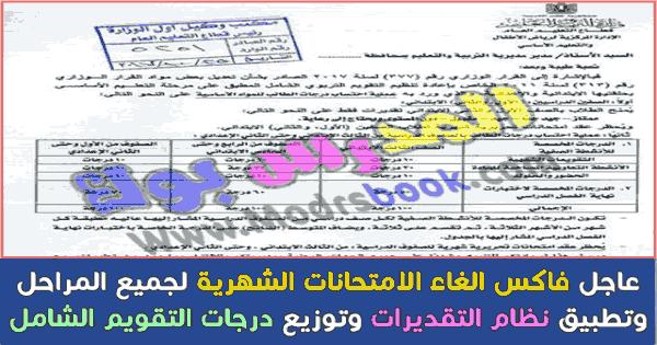 رسميا وبالمستندات فاكس الغاء الامتحانات الشهرية وتوزيع درجات جميع المراحل واحتساب الدرجات بالتقديرات