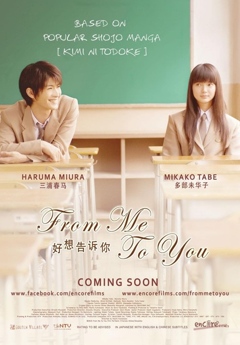 Sinopsis Film Jepang 2010: From Me to You / Kimi ni Todoke / 君に届け