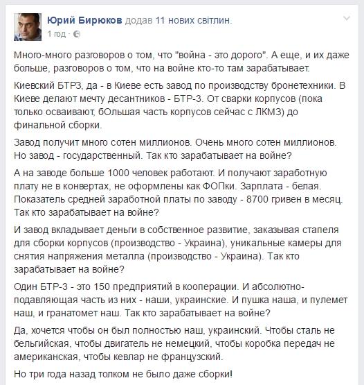 Бірюков про виробництво БТР-3 на Київському бронетанковому заводі
