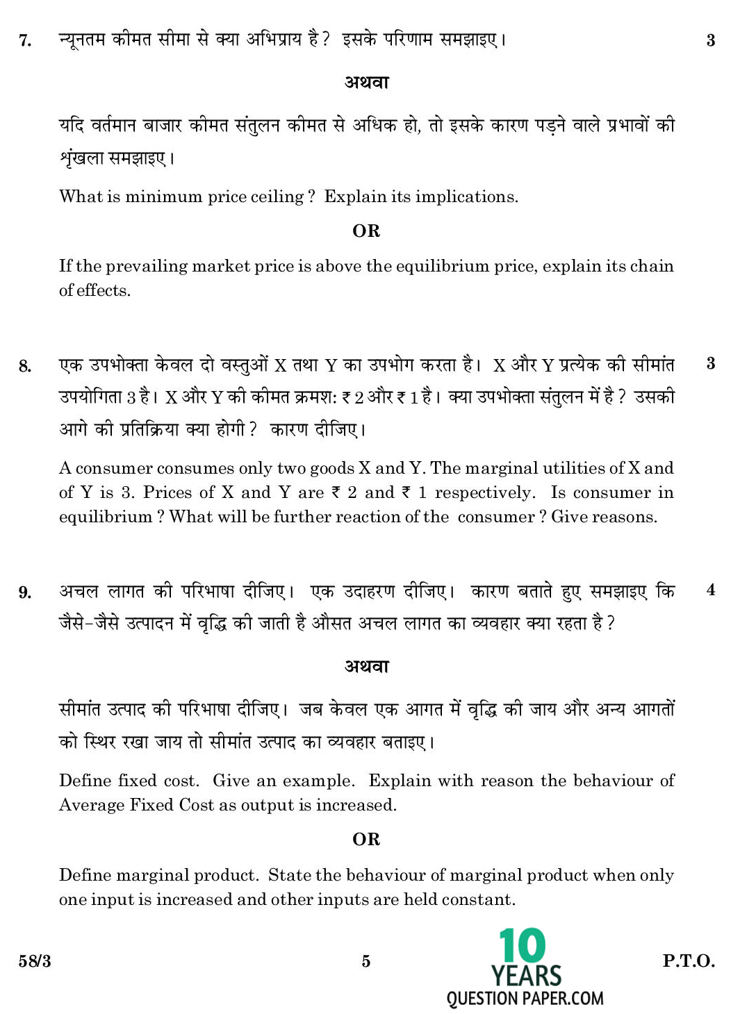 CBSE        Economics Class XII Board Question Paper SET            Question Paper   Advanced Economic Theory               B A     rd Year   TYBA