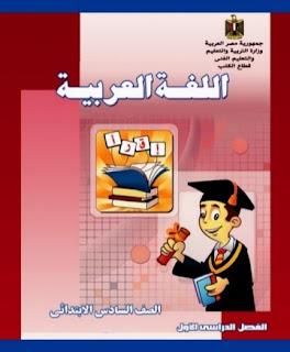 تحميل كتاب اللغة العربية للصف السادس الابتدائي الترم الاول 2017-2018-2019-2020