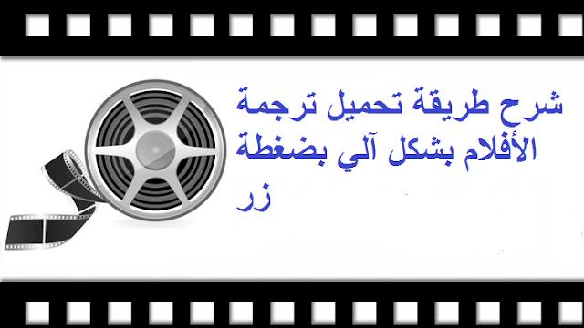 كيفية تحميل ترجمة الأفلام بشكل آلي بضغطة زر