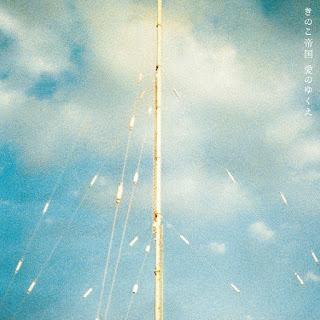 きのこ帝国 『愛のゆくえ』 歌詞・PV・MV・映画「湯を沸かすほどの熱い愛」の主題歌