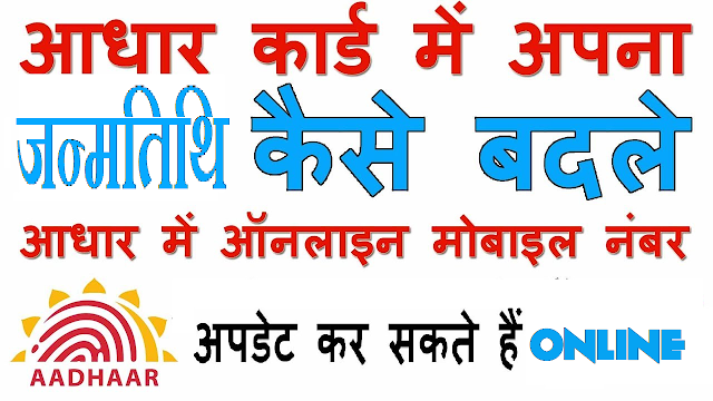 Aadhaar Card Update : आधार कार्ड में गलत हो गई जन्मतिथि, कैसे करें ऑनलाइन ठीक