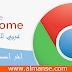 تحميل متصفح جوجل كروم google chrome عربي للكمبيوتر اخر اصدار مجانا