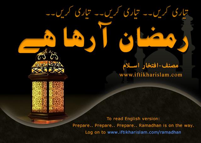 تیاری کریں .. تیاری کریں .. تیاری کریں ..   رمضان آرہا ہے
